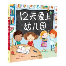 GL-QS12天爱上幼儿园