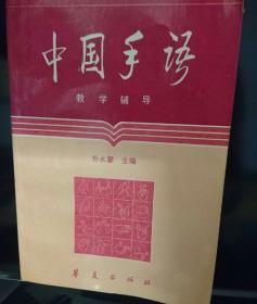 中国手语教学辅导