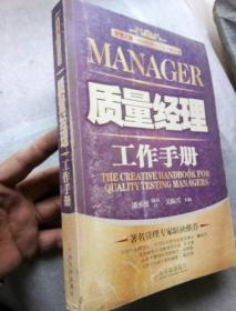 质量经理工作手册