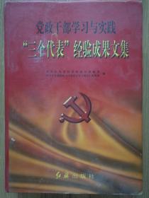 """党政干部学习与实践""""三个代表""""经验成果文集 (上卷)"""