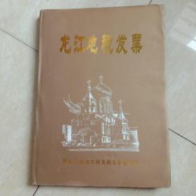 龙江地税发票((黑龙江发票样张,及各大旅游景点门票样张,16开红布面精装。)