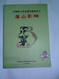 中国四川泡菜国际展销会之眉山影响