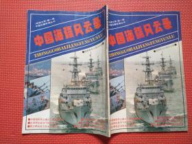 中国边疆军情丛书之二      中国海疆风云录