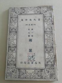 民国版新文学集   湘累