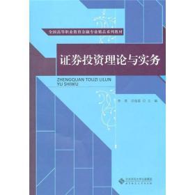 全国高等职业教育金融专业精品系列教材:证券投资理论与实务