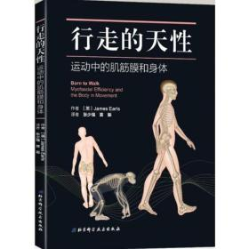 行走的天性——运动中的肌筋膜和身体