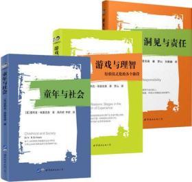 【正版新书】世图心理大师彩虹书系3册 :洞见与责任+游戏与理智+童年与社会(3本)