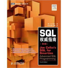 POD】SQL权威指南(第4版)