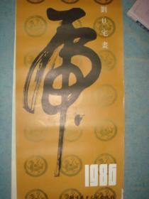 老挂历《刘旦宅画虎》7张全 1986年 科学技术文献出版社 私藏 品佳 书品如图