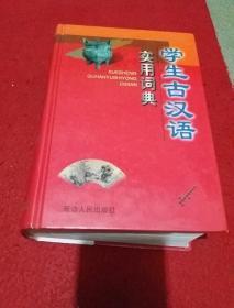 学生古汉语实用词典