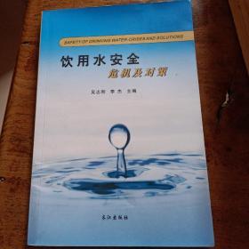 饮用水安全危机及对策(库存书)