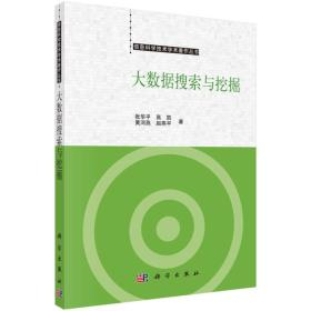信息科学技术学术著作丛书:大数据搜索与挖掘