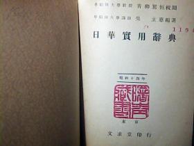 日华实用辞典【昭和十四年版】