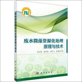 正版二手包邮废水微藻资源化处理原理与技术张亚雷9787030433770