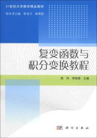 复变函数与积分变换教程/21世纪大学教学精品教材9787030381545