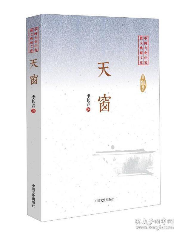 天窗/中国专业作家散文典藏文库
