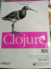 Clojure编程 正版/BT (外来之家