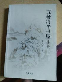 五杨清平书屋诗画(钤印)