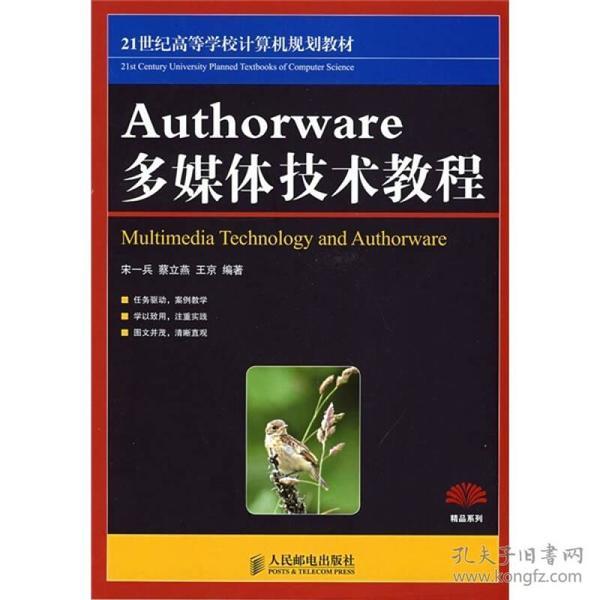 :Authorware多媒体技术教程