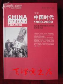 中国时代:1900-2000,美国主流报刊撰写的中国百年现代史(下卷)【ISBN:9787506350754】