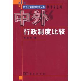 二手书中外行政制度比较 张立荣 商务印书馆 9787100034401