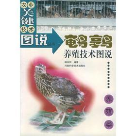 鹌鹑养殖技术图说——农业关键技术图说丛书·养殖类
