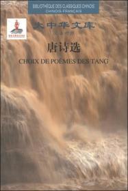 大中华文库:唐诗选(汉法对照)
