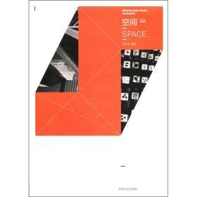 高等学校艺术设计学科教材·设计形式系列:空间(第2版)