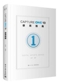 Capture One 10使用指南(全彩)