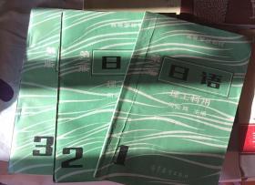 日语1,2,3  (H3S)