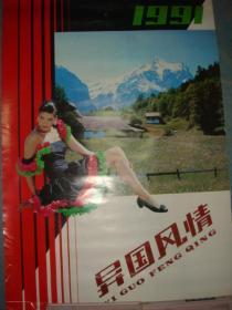 老挂历《异域风情》13张全 1991年 私藏 品佳 .书品如图