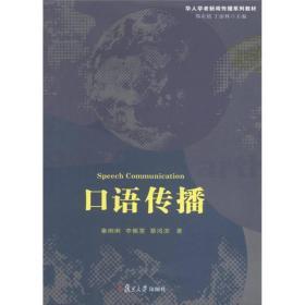 华人学者新闻传播系列教材:口语传播
