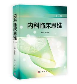 内科临床思维-第3版 陈世耀 科学出版社 2012年01月01日 9787030325174