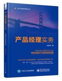 送书签ui-9787121337246-产品经理实物