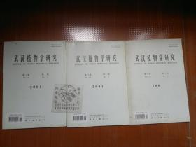 武汉植物学研究 第19卷 第3.4.5期 (2001)++