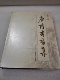 《唐诗书画集》大缺本!中国社会科学出版社 2004年1版1印 精装1册全 仅印3000册