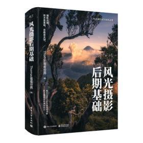 风光摄影后期基础 (全彩)