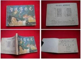 《济公全传》4,四川1985.9一版一印18万册,8168号,连环画