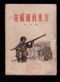 十七年小说《在祖国的东方》 1955年一版一印