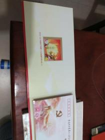 中国共产党第18次全国代表大会胡锦涛厉涵邮票纪念封小型张