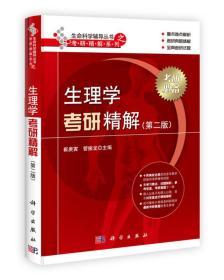 考研精解系列·生命科学辅导丛书:生理学考研精解(第2版)