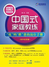 """中国式家庭教练:""""优""""妈""""胜""""爸的岗位手册(初中启发篇)"""