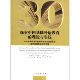 探索中国基础外语教育的理论与实践:中国教育学会外语教学专业委员会成立30周年纪念论文集
