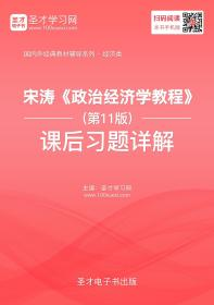3D电子书    宋涛《政治经济学教程》(第11版)课后习题
