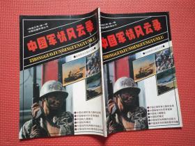 中国边疆军情丛书之三      中国军情风云录