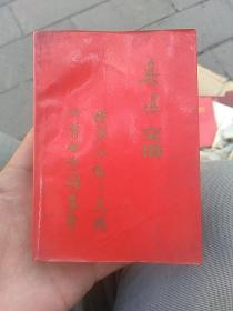 鲁迅文摘(东北工学院),