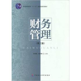 财务 管理(第三版)