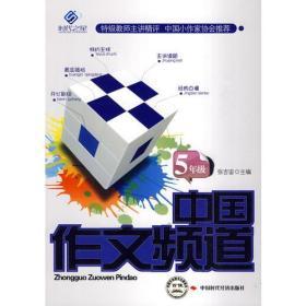 中国作文频道.5年级