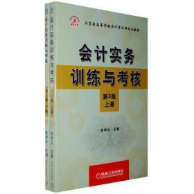 会计实务训练与考核(上下册)