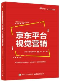 送书签ui-9787121331985-京东平台视觉营销